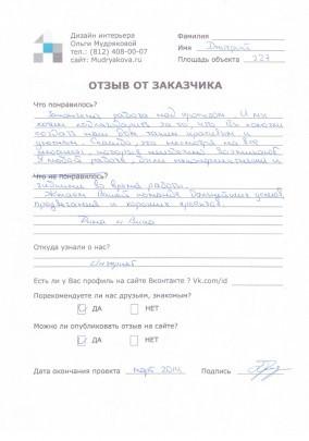 Отзыв о дизайне в поселке Приветинское