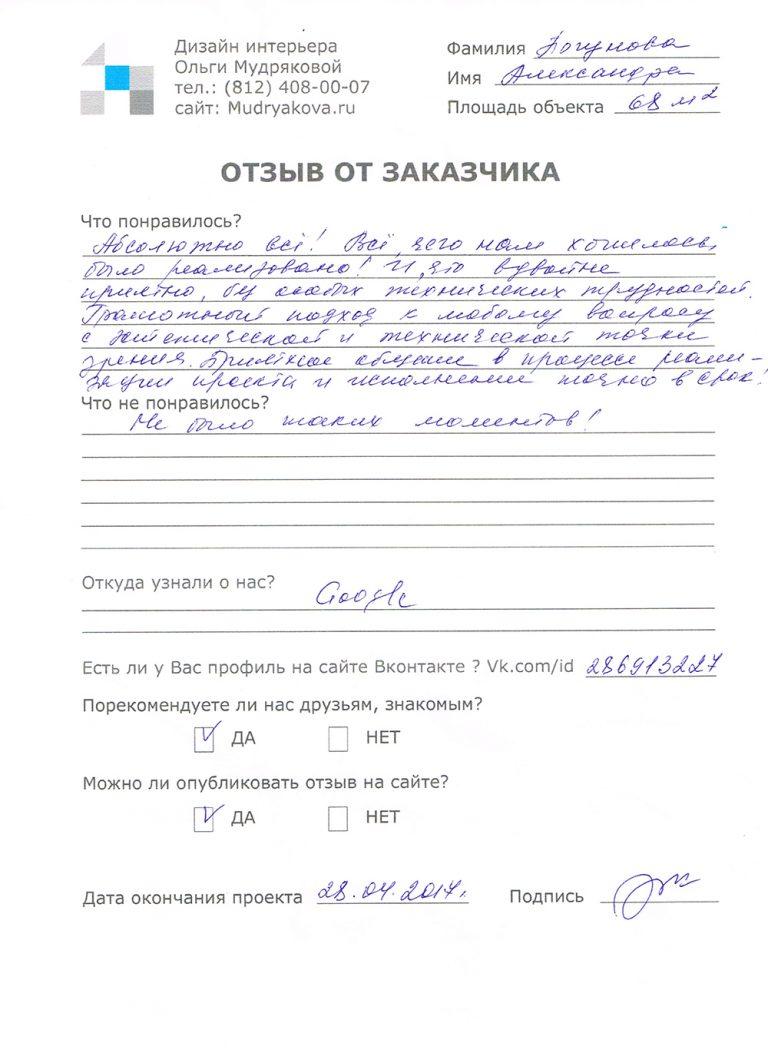 Отзыв о дизайне в ЖК Московский Квартал